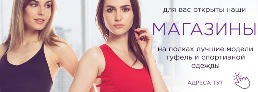 26a93af684a Интернет магазин женской одежды
